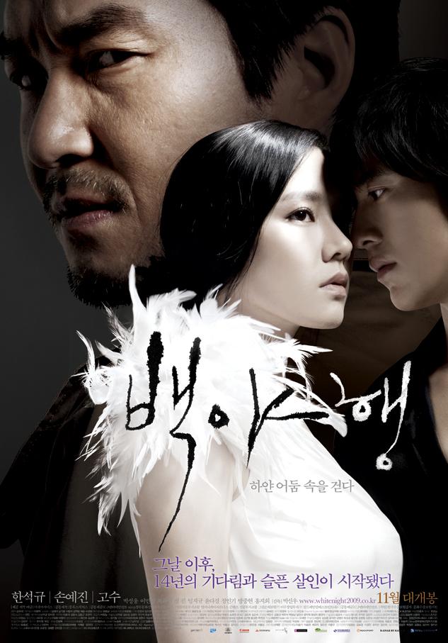 White Night 2009