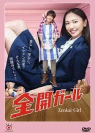 Zenkai Girl