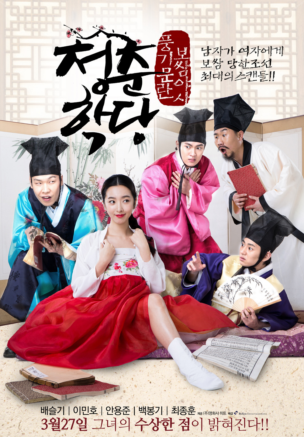 School Of Youth: The Corruption Of Morals 2014