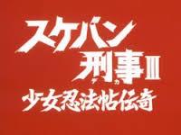 Sukeban Deka Series 3
