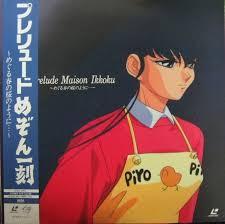 Maison Ikkoku: Prelude - Meguru Haru No Sakura No You Ni...