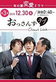 Ossans' Love