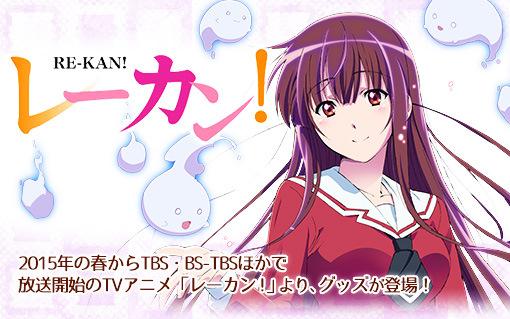 Re-kan!: Season 1