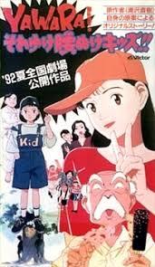 Yawara! Sore Yuke Koshinuke Kids!!