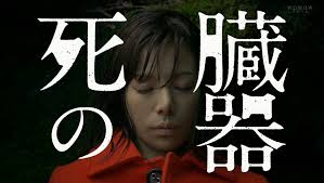 Shi No Zouki