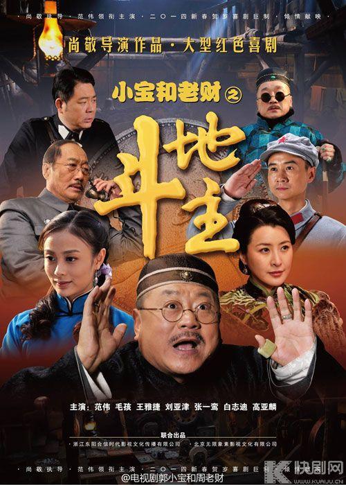 Xiao Bao He Lao Cai