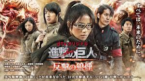 Attack On Titan Hangeki No Noroshi