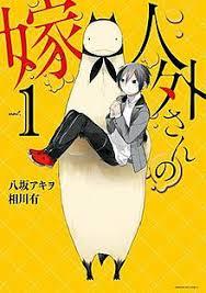 Jingai-san No Yome