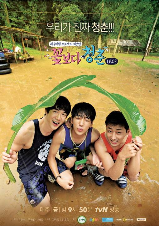Youth Over Flowers