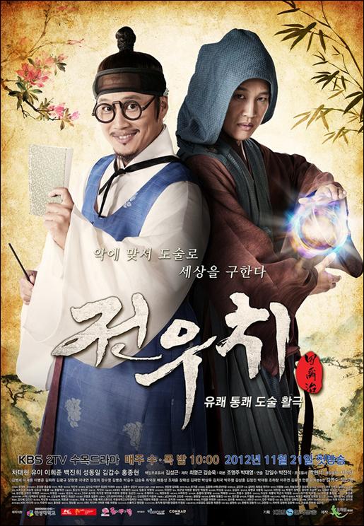 Jeon Woo-chi - Korean Drama