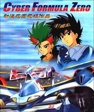 Shin Seiki Gpx Cyber Formula Zero