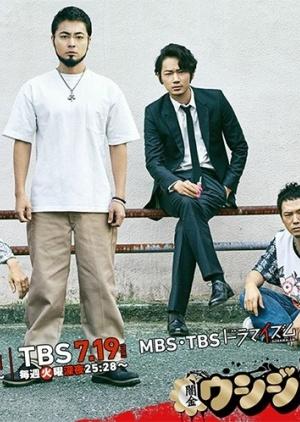 Yamikin Ushijima Kun Season 3