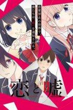 Love And Lies: Season 1