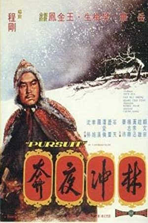 Lin Chong Ye Ben