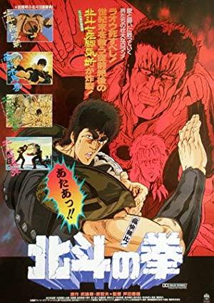 Hokuto No Ken Movie (dub)