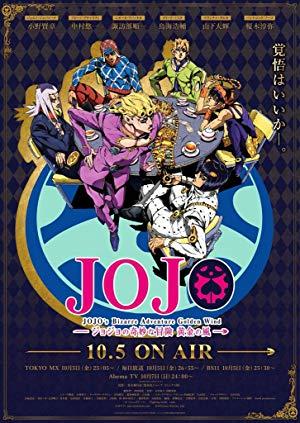 Jojo's Bizarre Adventure Stardust Crusaders (dub)