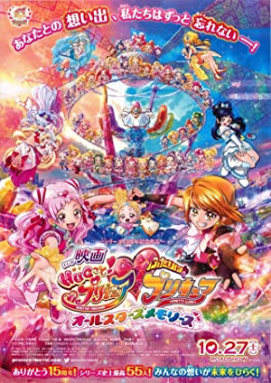 Hugtto! Precure - Futari Wa Precure Movie All Stars Memories (sub)