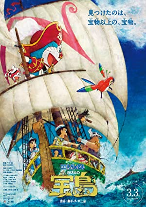 Doraemon Movie 38 Nobita's Treasure Island (sub)