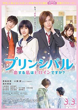 Principal: Koi Suru Watashi Wa Heroine Desu Ka?