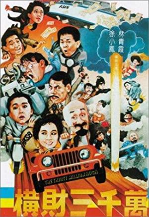 Heng Cai San Qian Wan