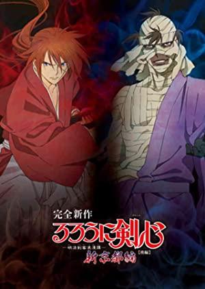 Rurouni Kenshin: New Kyoto Arc Part Ii - The Chirps Of Light