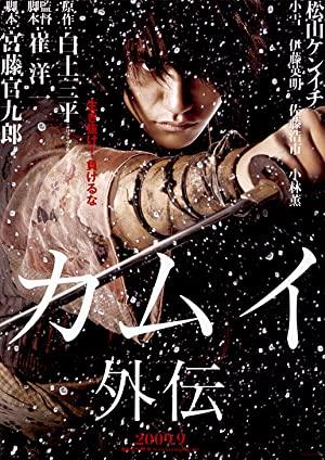 Kamui: The Lone Ninja