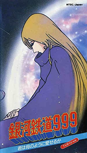 Galaxy Express 999: Can You Love Like A Mother