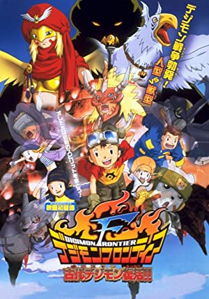 Digimon: Island Of The Lost Digimon