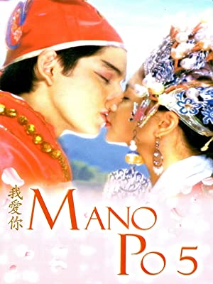 Mano Po 5: Gua Ai Di (i Love You)
