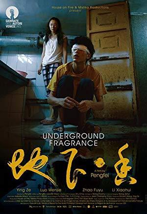 Underground Fragrance