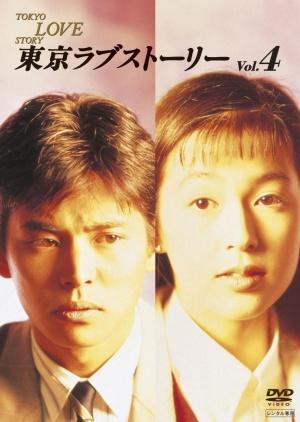 Tokyo Love Story 2020
