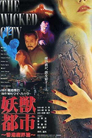 Wicked City 1992