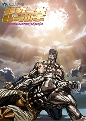 Hokuto No Ken: Raoh Gaiden Gekitou-hen