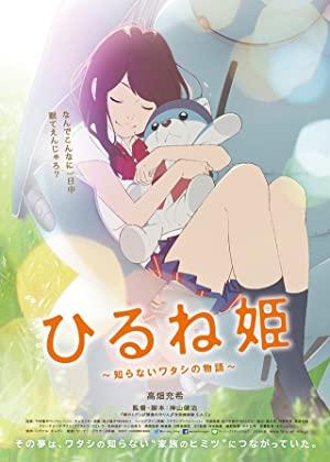 Hirune Hime Shiranai Watashi No Monogatari (dub)