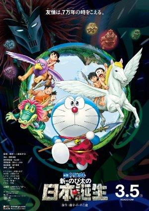 Eiga Doraemon: Shin Nobita No Nippon Tanjou