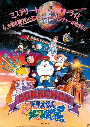 Doraemon Movie 17: Nobita To Ginga Express