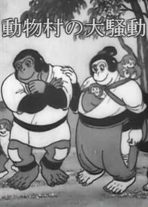 Doubutsu Mura No Daisodou