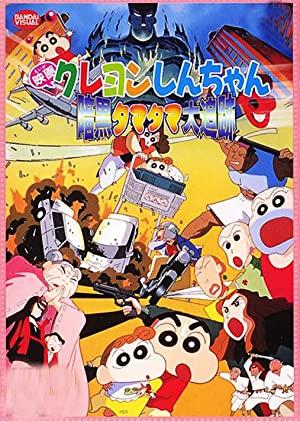 Crayon Shin-chan Movie 05: Ankoku Tamatama Daitsuiseki