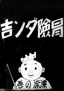 Bouken Dankichi Hyouryuu No Maki
