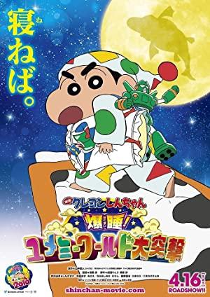 Crayon Shin-chan Movie 24: Bakusui Yumemi World Dai Totsugeki