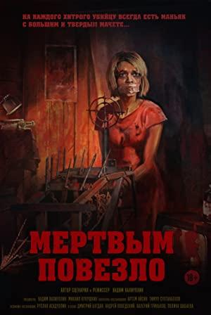 Mertvym Povezlo