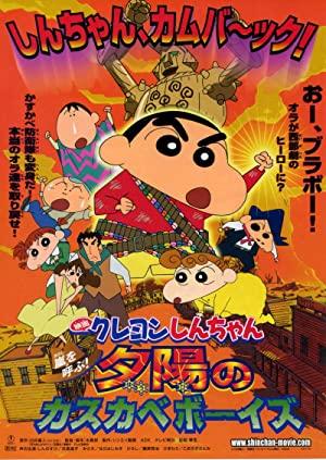 Crayon Shin-chan Movie 12: Arashi Wo Yobu! Yuuhi No Kasukabe Boys
