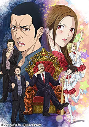 Back Street Girls (dub)