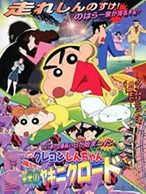 Crayon Shin-chan Movie 11: Arashi Wo Yobu Eikou No Yakiniku Road