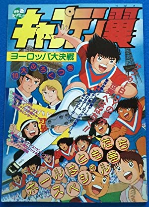 Captain Tsubasa: Movie 02 - Attention! The Japanese Junior Selection