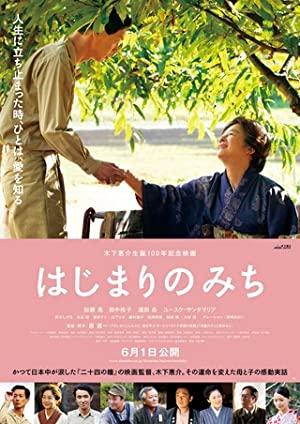 Dawn Of A Filmmaker: The Keisuke Kinoshita Story