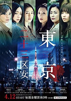 Tokyo 23-ku Onna