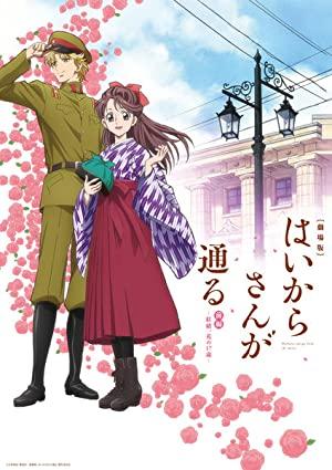 Haikara-san Ga Tooru Movie 1: Benio, Hana No 17-sai (sub)