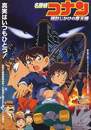 Detective Conan: Movie 01 The Timed Skyscraper (sub)