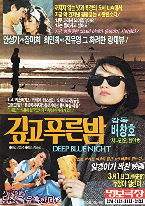 The Deep Blue Night